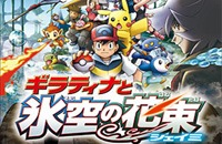 Pokémon Stomps Japan's Box Office