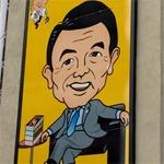 Former Japanese Prime Minister Seen Buying Golgo 13