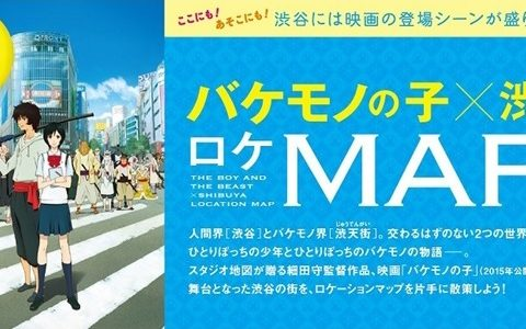 Boy And The Beast DVD Features Shibuya Location Map