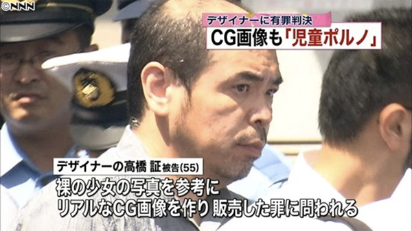 Tokyo Court Rules Computer Graphics Can Be Considered Child Pornography