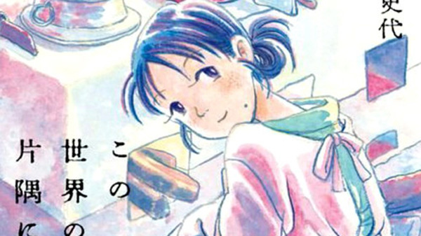 Seven Seas Licenses In This Corner of the World Manga