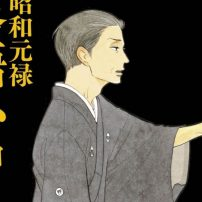 """Descending Stories: Showa Genroku Rakugo Shinju Volume 1: """"Falling into Place"""""""