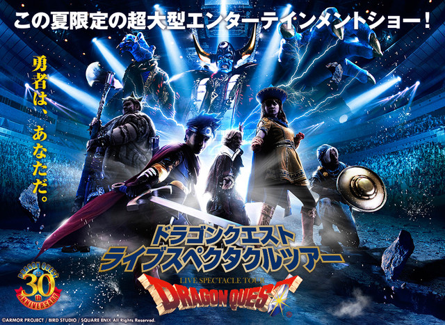 Live Dragon Quest Stage Event Previewed