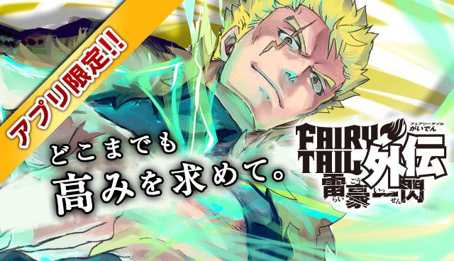 New Fairy Tail Spinoff Manga Follows Dreyar