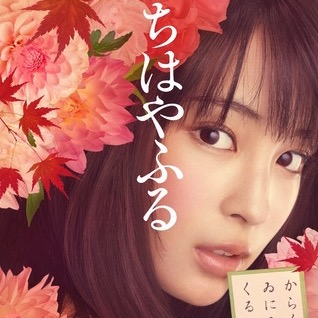 Live-Action Chihayafuru Visual Posted