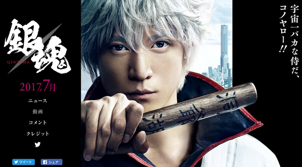 Live-Action Gintama Teaser Shows Cast in Action