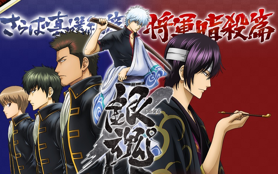 Gintama Anime's Return Set for January
