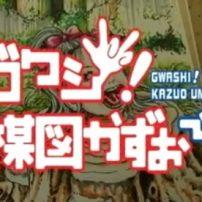 Shriek at the Kazuo Umezu Documentary Trailer