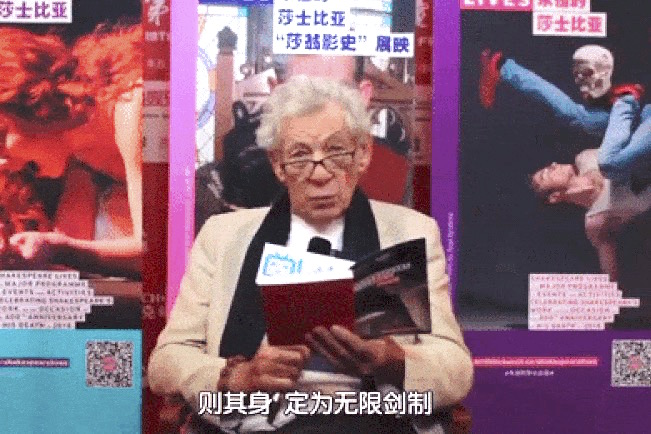 Sir Ian McKellen Performs Dramatic Fate/stay night Reading
