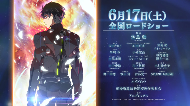 Irregular at Magic High School Film Gets First Trailer