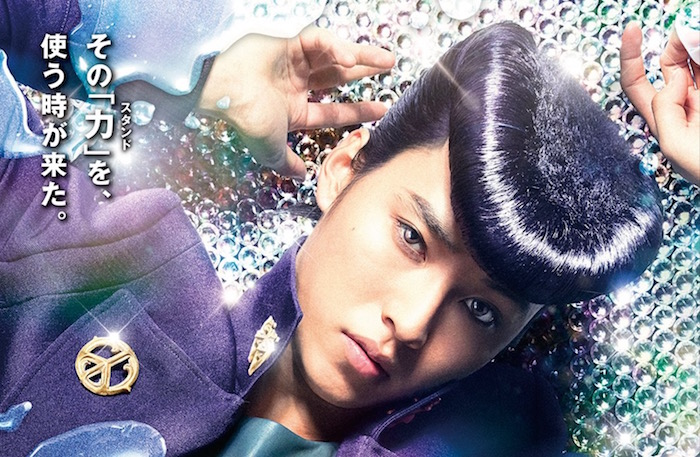 Live-Action JoJo's Bizarre Adventure Gets Its First Teaser