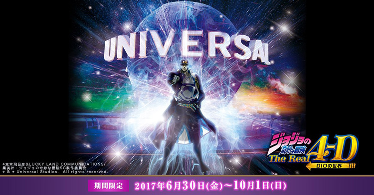 Universal Studios Japan Gets JoJo's Bizarre Adventure Attraction