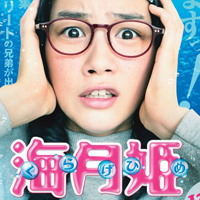 Princess Jellyfish Live-action Movie Review