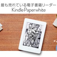 Amazon Japan Offers Special Manga-Centric Kindle