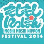 Moshi Moshi Nippon Festival Event Report