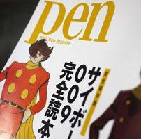 Pen Magazine Publishes In-Depth Cyborg 009 Retrospective