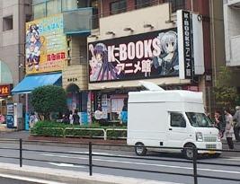 """Otome Road,"" The Fujoshi Mecca"