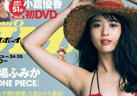 Actress Fumika Baba Cosplays One Piece's Luffy in Japanese Playboy