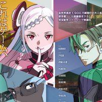Sword Art Online Movie's February Release to Be Worldwide