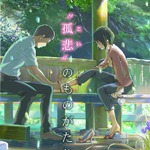 Anime Anime's Readers Decide Best Film of 2013