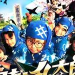 NYAFF '11: Ninja Kids!!!