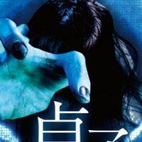 Crazy Promotion Overload for Sadako 3D!