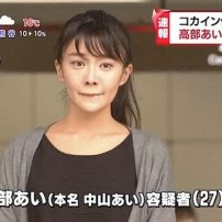 Voice Actress Ai Takabe Will Not Face Prosecution For Cocaine Use