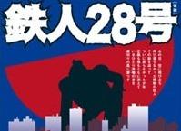 Mamoru Oshii to Tackle Tetsujin 28