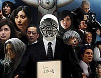 See All Three 20th Century Boys Films at NYAF