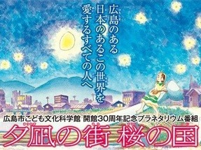 Town of Evening Calm Manga Becomes Planetarium Show