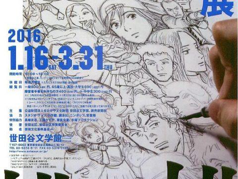Monster's Naoki Urasawa Celebrated In Career-Spanning Exhibition