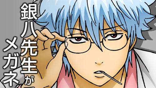 Get Ginpachi Gintama Glasses