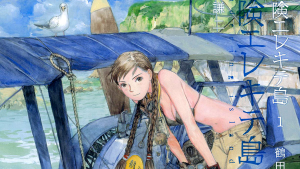 [Review] Wandering Island