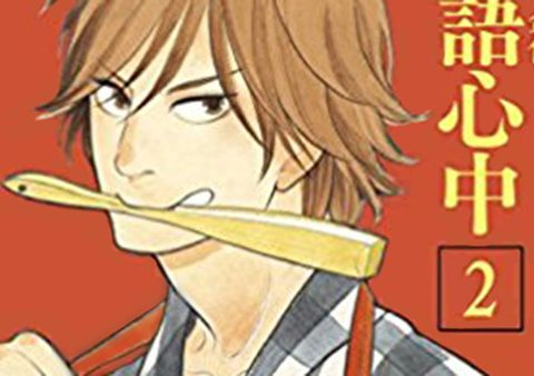 """Manga Review: Descending Stories Vol. 2 – """"The Parable of the Talents"""""""