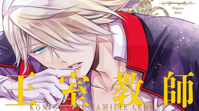 The Royal Tutor [Manga Review]