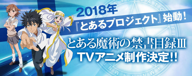 A Certain Magical Index 2018