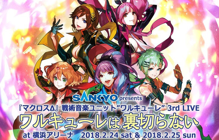 """Passionate"" Macross Delta Retelling Hits Theaters February 2018"