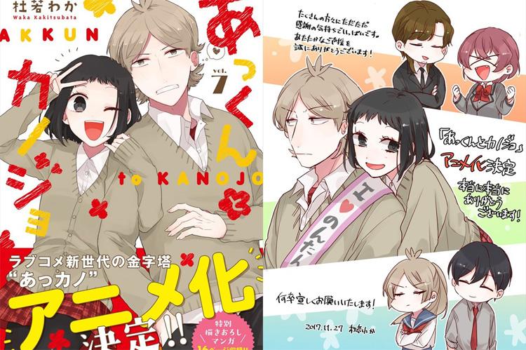 Tsundere Shoujo Manga Akkun to Kanojo Gets Anime Adaptation