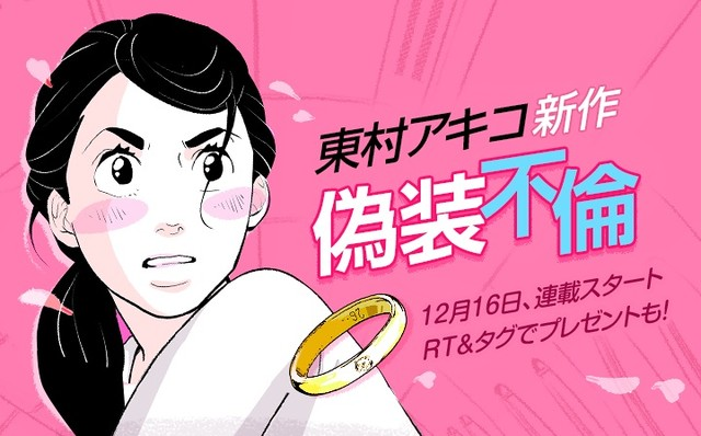 Princess Jellyfish's Akiko Higashimura Starts New Full-Color Web Manga