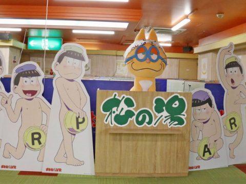 Take a Virtual Reality Bath with the Mr. Osomatsu Brothers
