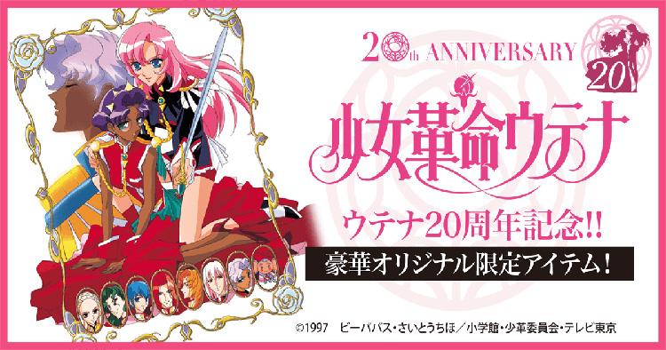 Revolutionary Girl Utena Gets New Merch to Celebrate 20th Anniversary