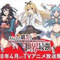 Arifureta TV Anime Pushed Back to 2019