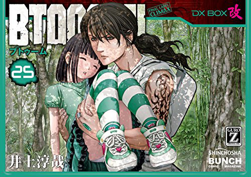 Btooom! Manga to Have Two Separate Endings