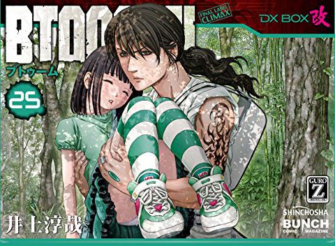 Btooom! Gets Spinoff Manga from Ouroboros Author This March