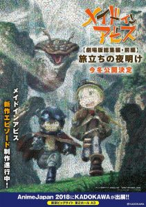 Made in Abyss Gets Compilation Films, New Episode