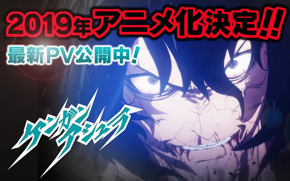 Kengan Ashura Anime Details, Video Preview Revealed