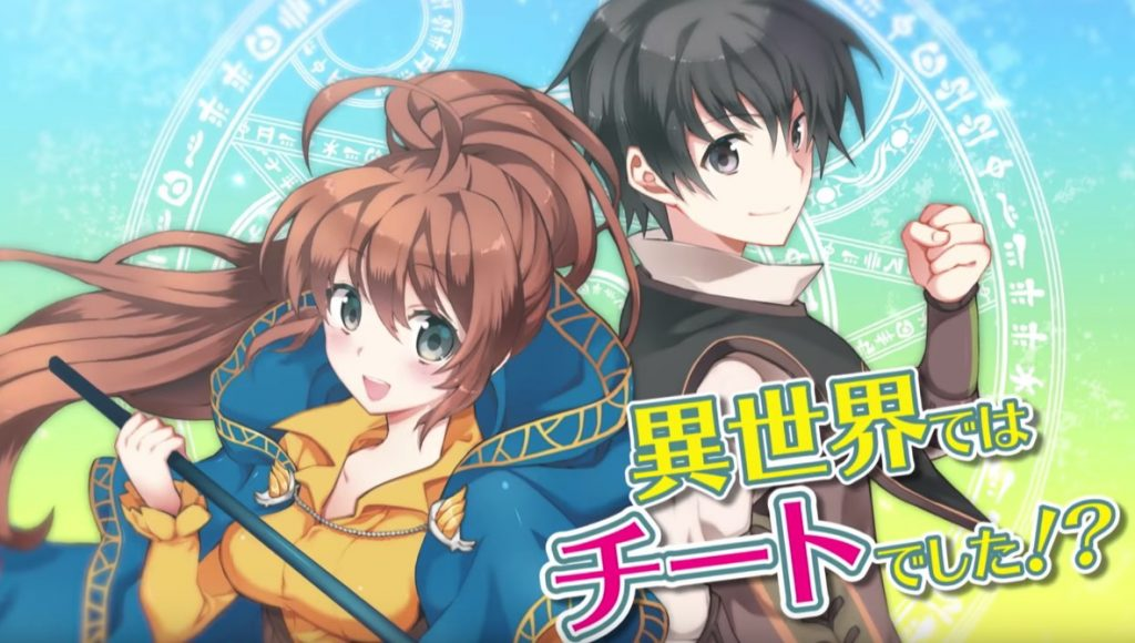 Isekai Cheat Magician to Whisk Us Away with Anime Adaptation