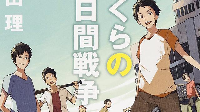 Our Seven Days War Novel Gets Anime Adaptation
