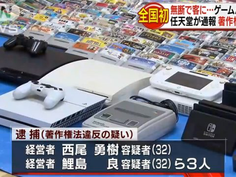 Video Game Bar Managers in Japan Arrested for Copyright Violations