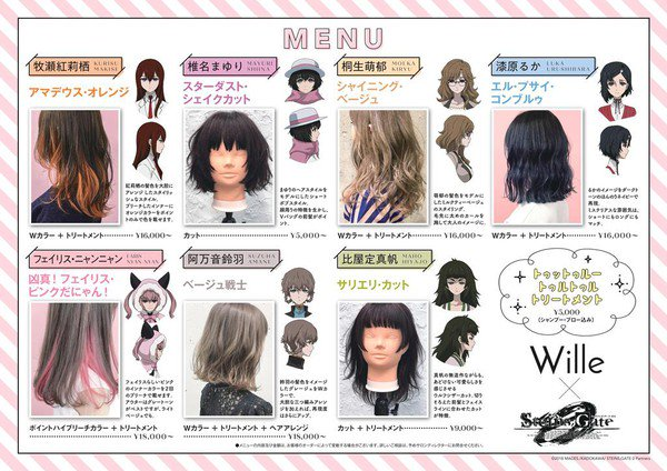 Get a Steins;Gate Haircut in Shibuya This Summer